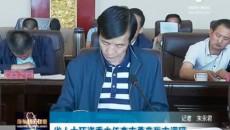 省人大环资委主任李志勇来海东市调研