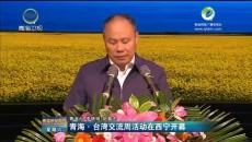 青海·台湾交流周活动在西宁开幕