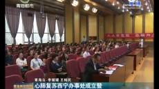 心肺复苏西宁办事处成立暨CPR培训在西宁举行