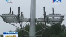 关注:西宁首座110千伏钢结构变电站投运进入倒计时