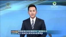 青海省海北州纪委副书记 监委副主任 赵子亮接受纪律审查和监察调查