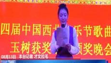 玉树新闻联播 20180813