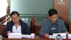 黄南州召开2018年二季度金融运行形势分析会