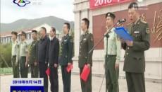 果洛州举行入伍新兵欢送仪式