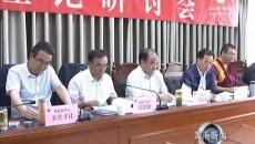 黄南州政协系统扎实开展学习习近平总书记关于加强和改进人民政协工作的重要思想理论研讨会