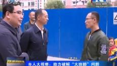 """西宁市人大视察:助力破解""""大班额""""问题"""