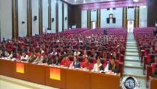 高举旗帜跟党走 聚力青春勇担当 中国共产主义青年团黄南藏族自治州第十三次代表大会隆重开幕