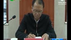 循化县召开城乡养老保险、城乡医疗保险征缴工作推进会