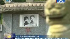 为了民族复兴·英雄烈士谱 慷慨就义的革命伉俪田波扬和陈昌普