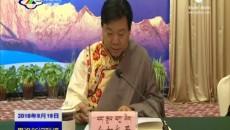 藏区六地州(市)长第四次联席会议通过《香格里拉宣言》共同推荐牦牛为北京冬奥会吉祥物