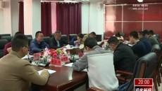 玛多县组织召开全国第四次经济普查安排部署会