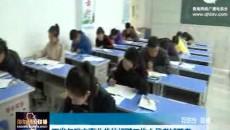 下半年海东市事业单位招聘工作人员考试开考