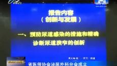 省医师协会泌尿外科分会成立