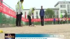 德令哈市老干部局举行老年门球友谊赛