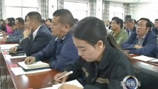 学习宣传贯彻省委十三届四次全会精神省委宣讲团报告会在黄南州举行