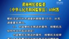 黄南州纪委监委《中华人民共和国监察法》40问答