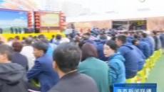 青海省庆祝首届中国农民丰收节暨青海高原第三届农产品展交观摩会开幕