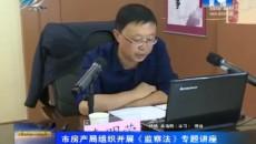 西宁市房产局组织开展《监察法》专题讲座