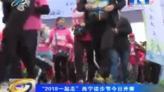 """""""2018一起走""""西宁徒步节今日开赛"""