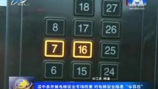 """湟中县开展电梯安全专项检查 对电梯安全隐患""""零容忍"""""""