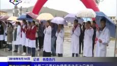 关爱三江源妇女健康活动在达日举行