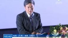 改革开放40周年献礼影片《天慕》9月21日全国公映