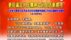 黄南新闻联播 20180905