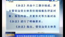 西宁市切实推动县级党组织书记管党治党主体责任
