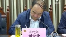 黄南州政协召开十三届九次常委会议围绕乡村文化旅游融合发展和社会养老问题专题协商