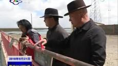 邱纪春赴玛多县黄河源水电站检查指导工作