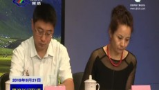 果洛州非遗文化和旅游展示周活动新闻通气会在上海举行