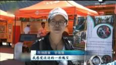黄南:启动文化旅游融合发展新引擎