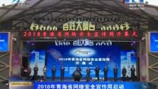 2018年青海省网络安全宣传周启动