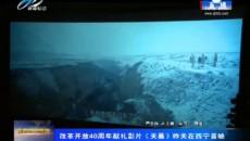 改革开放40周年献礼影片《天慕》15日在西宁首映