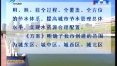 西宁市创建节水型城市