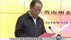 黄南新闻网开通仪式在州政府举行