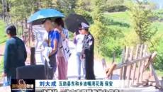 海东新闻联播 20180913