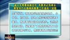 省人大常委会副主任 市委书记鸟成云 致全市广大教师和教育工作者的一封信