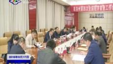 果洛州召开第四次全国经济普查工作会议