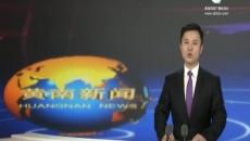 黄南新闻联播 20180914