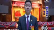 黄南新闻联播 20180917
