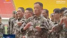 海西州司法行政系统军事拓展训练落下帷幕
