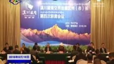滇川藏青交界地藏区州(市)长第四次联席会议在云南省迪庆州召开