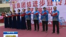 演出:民族团结一家亲 同心共筑中国梦