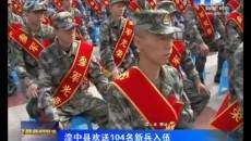 湟中县欢送104名新兵入伍