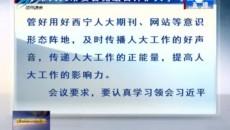 西宁市人大常委会党组召开扩大学习会 坚决贯彻落实党中央和省市委决策部署
