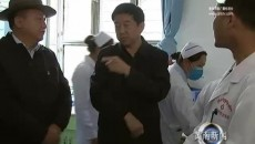 黄南州委书记王振昌调研指导泽库县医共体建设工作