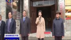 青海省长征精神传承教育学院挂牌成立