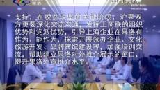 武玉嶂赴上海汇报对接机场增设航线航班和旅游业发展等对口支援事宜