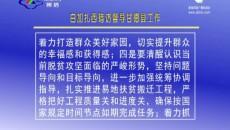 果洛新闻联播 20181024